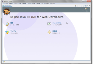 Java EE - Eclipse