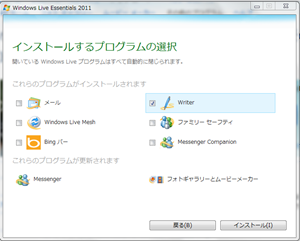 Windows Live Essentials 2011-2