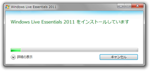 Windows Live Essentials 2011-3