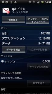 spmode_storage
