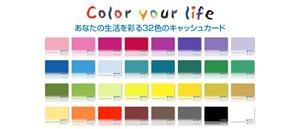colorcard02