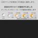 パッと天気を確認できるAndroidアプリ「はれのち!」が便利。